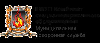 Логотип ЕМУП «Комбинат специализированного обслуживания»