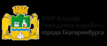 МКУ «Служба городских кладбищ»